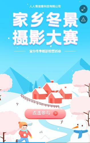 家乡冬景 摄影投票大赛
