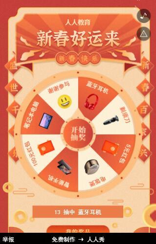 春节抽奖活动 红色复古年味喜庆风格促销活动
