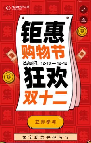 钜惠购物节 狂欢双十二 红色喜庆复古怀旧风格集字助力