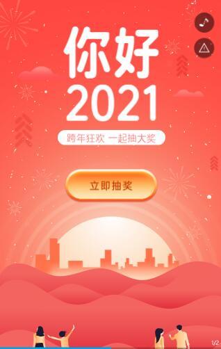 宣传广告图片怎么制作?你好!2021 跨年狂欢 抽大奖 红色喜庆新年新春抽奖活动