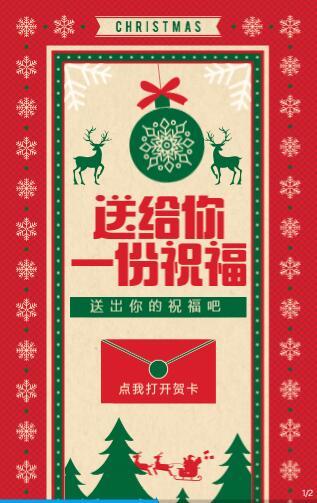 圣诞节祝福贺卡活动 红色圣诞个性剪纸风格促销活动