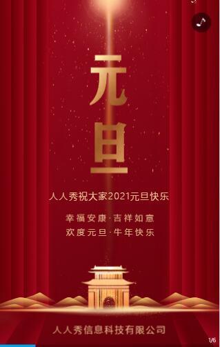 红色碎金企业元旦祝福贺卡
