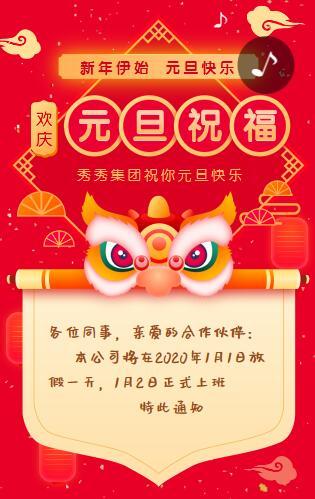 喜庆中式庆祝元旦祝福模板