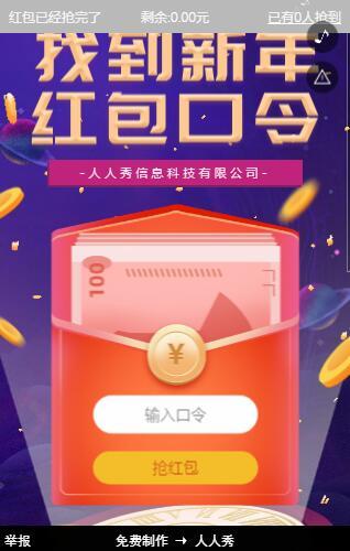找到新年红包口令 新年企业宣传活动