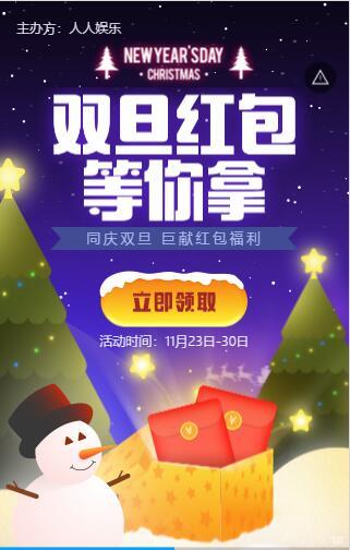 红包活动紫色卡通圣诞元旦插画风格