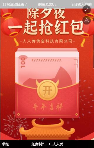 春节贺卡图片-除夕夜一起抢红包 春节抢红包活动