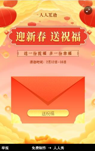 迎新春 送祝福 春节贺卡活动金色大气年味十足电商活动