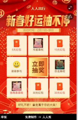 春节抽奖活动 红色喜庆大气质感年会会议活动