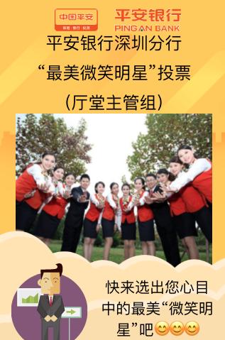 """平安银行深圳分行""""最美微笑明星""""投票(厅堂主管组)"""