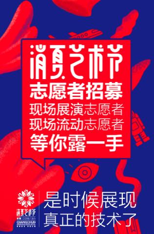 消夏艺术节志愿者招募:是时候展现真正的技术了!