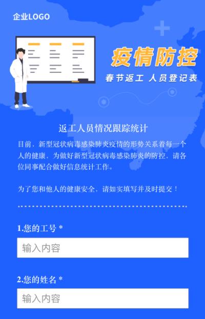 疫情防控 春节返工人员登记表
