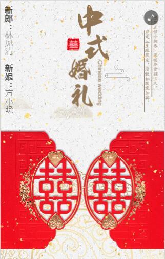 古典中式婚礼邀请函