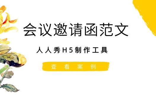 企业会议邀请函范文