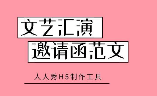 文艺汇演邀请函范文