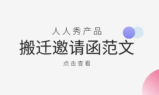 搬迁邀请函范文_乔迁新居企业邀请函内容写作