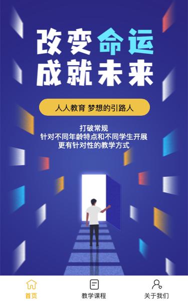 教育培训微官网