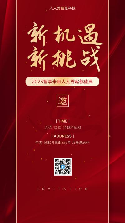 年会红色开业周年庆海报