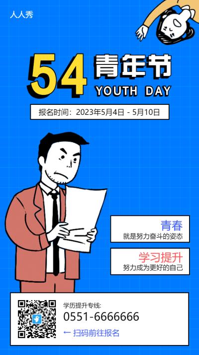 五四青年节教育促销宣传蓝色插画风格海报
