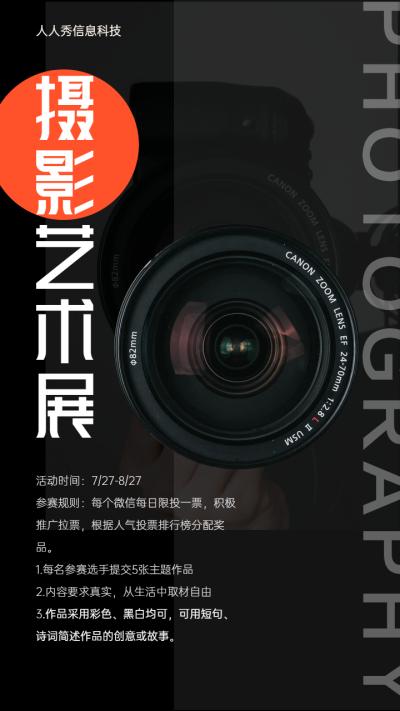 摄影艺术展投票活动