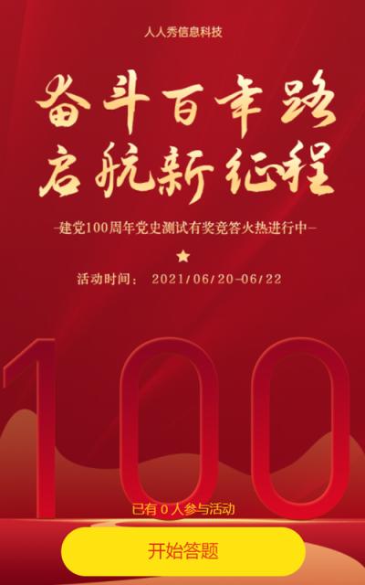 奋斗百年路 启航新征程 建党100周年有奖答题活动