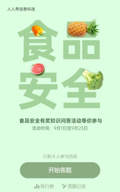 绿色个性创意风格食品安全知识问答活动