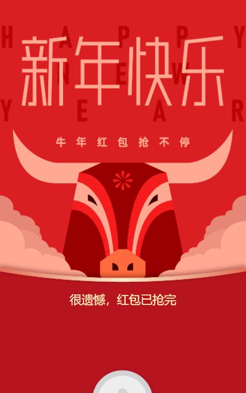 喜迎新春 抢牛年红包