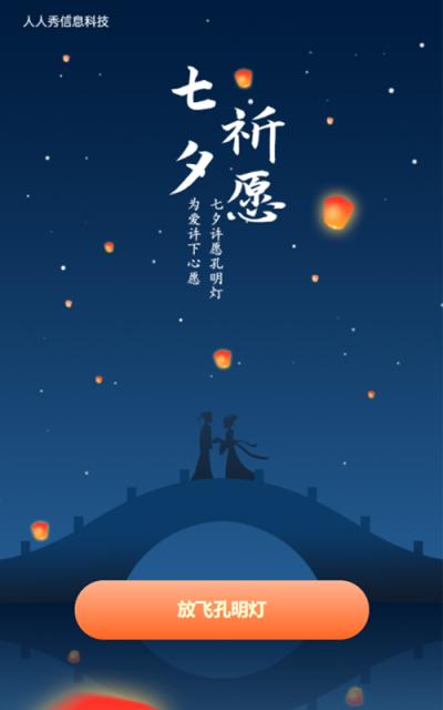 七夕许愿孔明灯为爱许下心愿