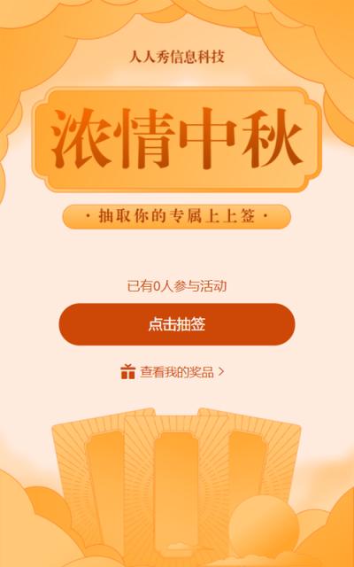 中秋节抽取你的专属上上签新年签活动