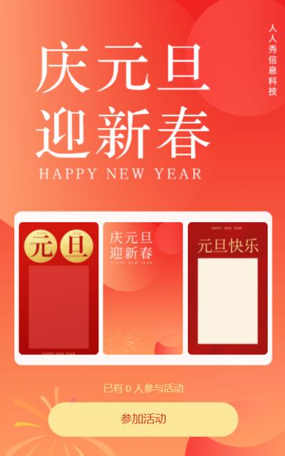庆元旦迎新春元旦祝福贺卡