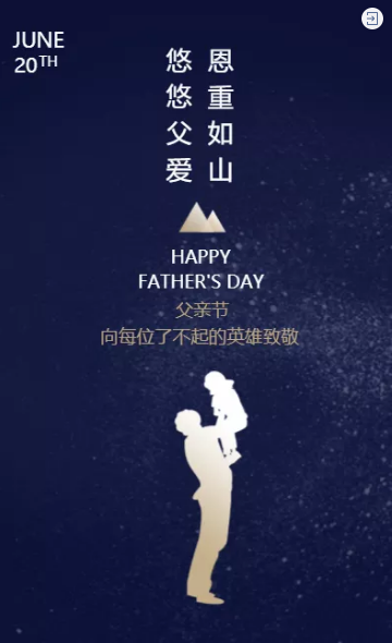 蓝色父亲节企业个人节日祝福模板