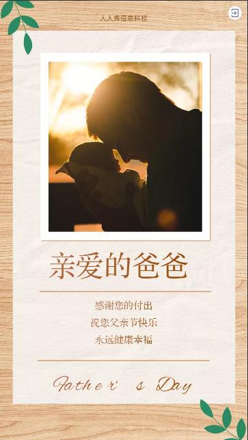 父亲节节日祝福贺卡海报