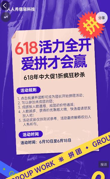 618爱拼才会赢蓝色个性时尚风格拼团活动