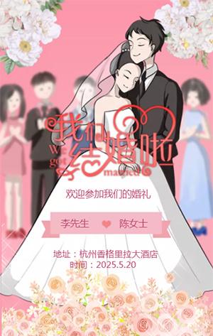 粉色卡通简洁婚礼邀请函结婚请帖通用H5婚礼请帖
