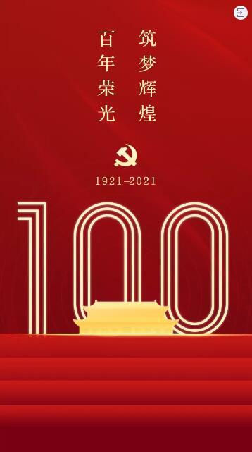 建党节红色海报