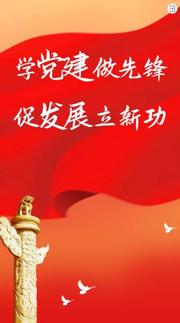 建党节海报