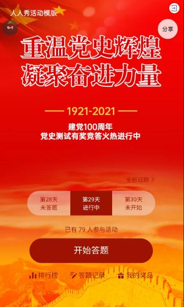 建党100周年党史每日一答活动
