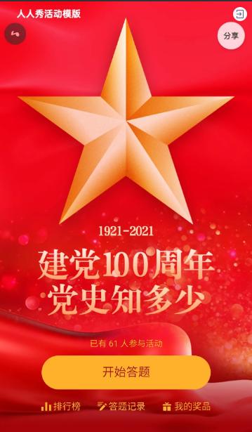 红色大气风格建党100周年党史答题活动
