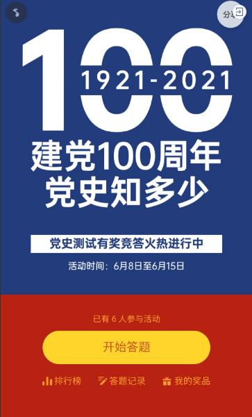 蓝色个性简约风格建党100周年答题活动
