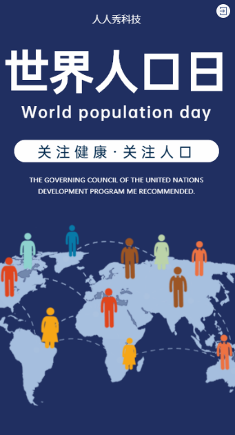 世界人口日宣传