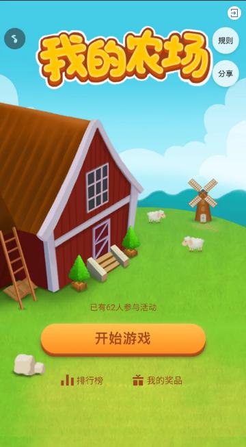 我的农场小游戏