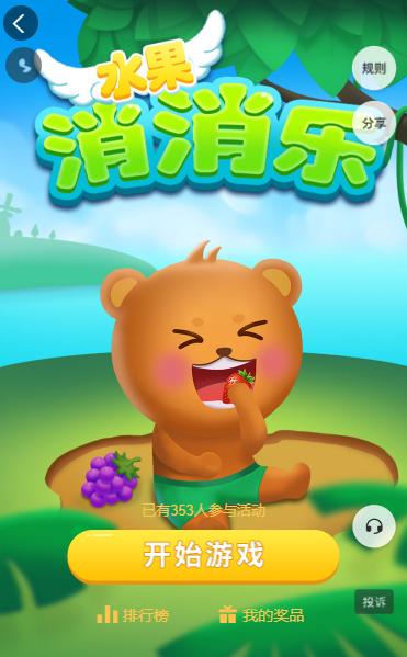 水果消消乐互动小游戏