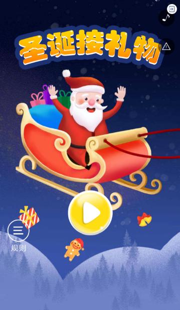 圣诞接礼物H5小游戏