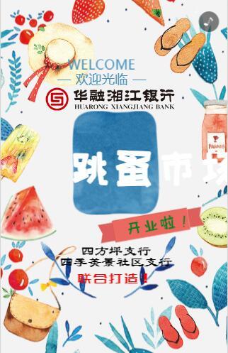 华融湘江银行跳蚤市场开业邀请函