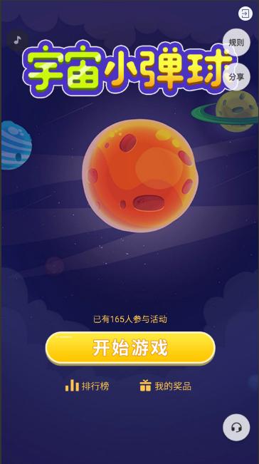 宇宙小弹球游戏