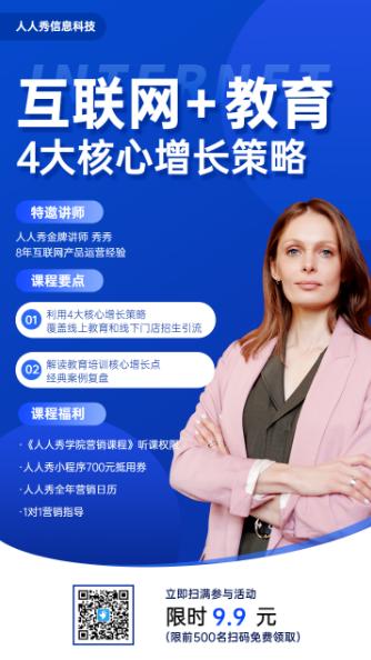 互联网教育讲师直播课程海报