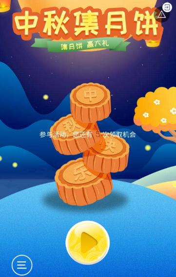 中秋集月饼游戏