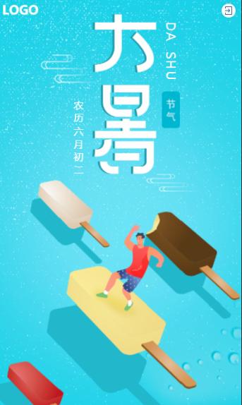 小清新二十四节气大暑宣传