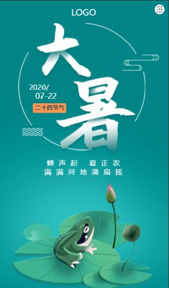 中国传统节气大暑宣传公司宣传