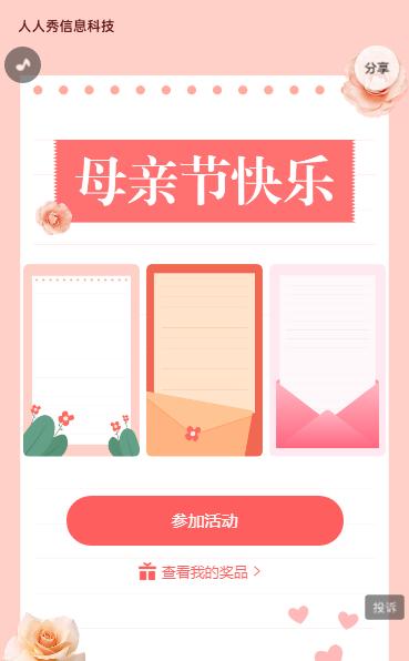 粉色温馨扁平风格母亲节贺卡活动