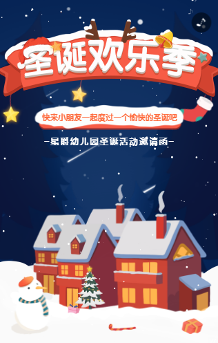 圣诞欢乐季 圣诞节幼儿园亲子活动圣诞晚会邀请函
